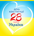 28th june ukraine constitution day vector image vector image