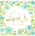 nowruz flower frame iranian new year vector image vector image