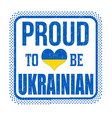 proud to be ukrainian sign or stamp vector image vector image