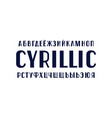 cyrillic sans serif font in retro style vector image