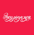 handwritten word sale translation from russian vector image