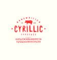 decorative cyrillic sans serif font vector image