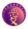 love character for feng shui vector image vector image