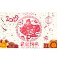 happy new 2019 year in chinese language chinese vector image vector image