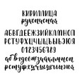 handwritten russian cyrillic calligraphy brush vector image vector image