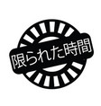 limited time stamp in japanese vector image vector image