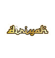 diriyah city town saudi arabia text arabic vector image
