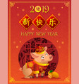 happy chinese new year greeting card vector image