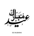 eid mubarak with intricate arabic calligraphy for vector image vector image