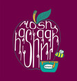 unique hand-drawn lettering for rosh hashanah vector image vector image