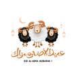 eid al adha mubarak vector image vector image