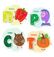 russian alphabet letter - pepper fish owl vector image vector image