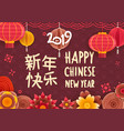 happy chinese new year greeting card vector image vector image