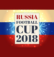 russia football cup poster tricolor flag vector image vector image