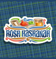logo for jewish holiday rosh hashanah vector image