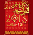 paper art of happy chinese new year 2018 with dog vector image vector image