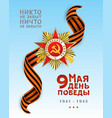 victory day card with nobody is forgotten text vector image vector image
