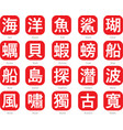 chinese word logo-9 vector image vector image