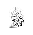 eid mubarak arabic greeting calligraphy vector image