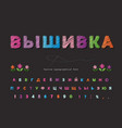 embroidery cyrillic font colorful sewing handmade vector image vector image