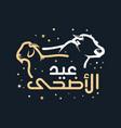 eid al-adha logo line