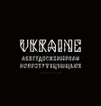 ukrainian sans serif font in timbered house style vector image