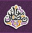 logo for muslim greeting calligraphy ramadan vector image vector image
