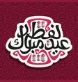 logo for muslim greeting calligraphy eid al-fitr vector image vector image
