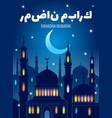 ramadan kareem greeting poster with moon vector image vector image