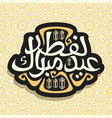 logo for muslim greeting calligraphy eid al-fitr vector image