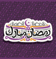 logo for muslim calligraphy ramadan mubarak vector image