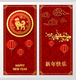 happy chinese new year red banners vector image vector image