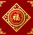 happy chinese new year 2018 greeting card vector image vector image
