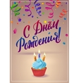Happy Birthday Russian Calligraphy Greeting Card vector image