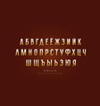 golden colored cyrillic sans serif font vector image vector image