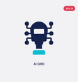 two color ai grid icon from artificial vector image vector image