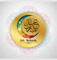 colorful moon and arabic calligraphy vector image vector image