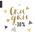Discount 30 percents - russian lettering vector image vector image