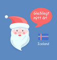 iceland santa claus poster vector image vector image