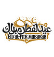 logo with muslim greeting calligraphy eid al-fitr vector image vector image