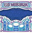 poster for muslim eid mubarak vector image vector image