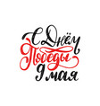 9th may hand lettering translation from vector image