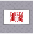 soccer - banner concept inscription ligature vector image vector image