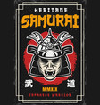samurai mask vintage colored japanese style poster vector image
