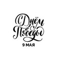 9th of may hand lettering translation from vector image