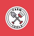 farm tools flat vector image