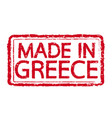 made in greece stamp text vector image vector image