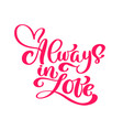 always in love hand drawn lettering poster vector image vector image