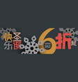 christmas sale 40 percent off banner in chinese vector image vector image
