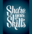 share your skills vector image